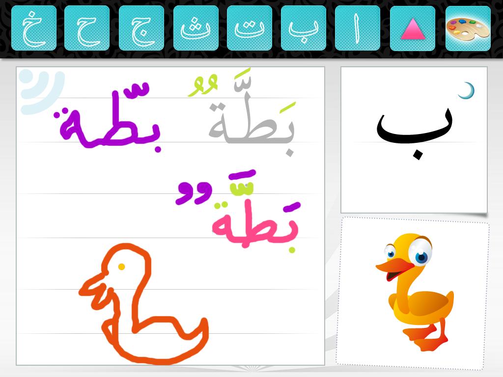 Fabuleux Nice Alphabet, apprendre l'alphabet arabe en s'amusant - Jasmine  TA84