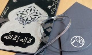 carte de voeux islam